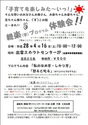 「親学プログラム」体験会のおしらせ!